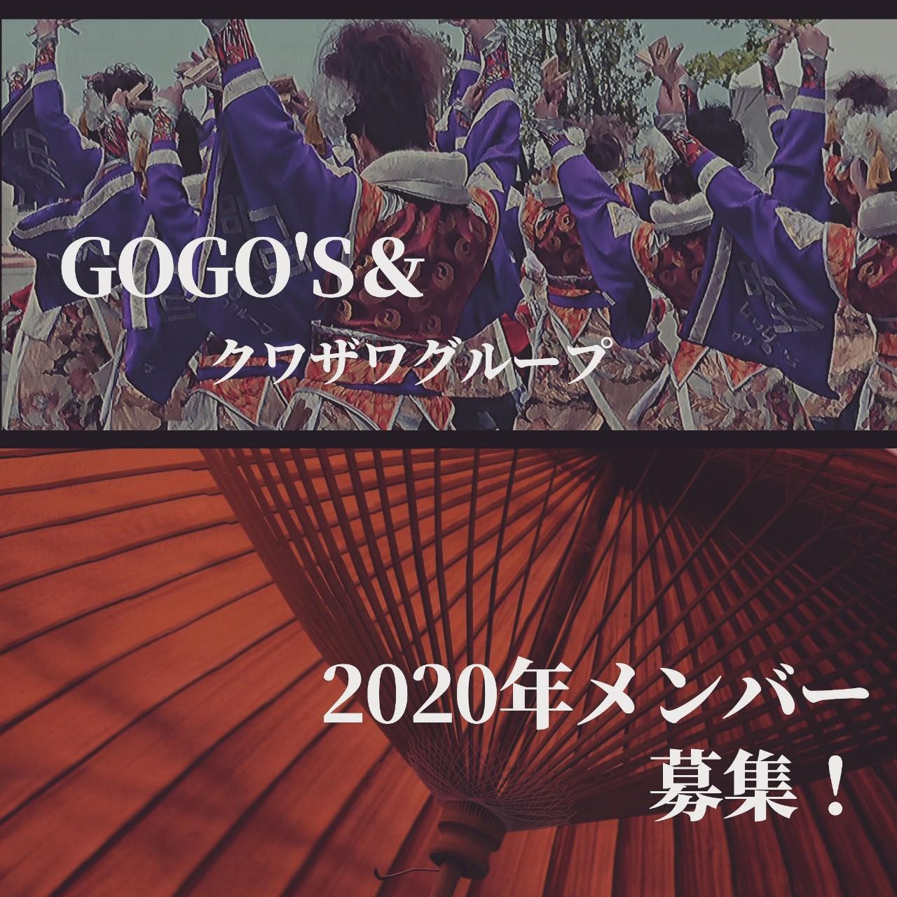 GOGO'S 2020メンバー募集